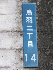 伊勢志摩スカイラインとの交差下(鳥羽二丁目14)