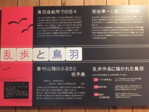 乱歩館(鳥羽みなとまち文学館)