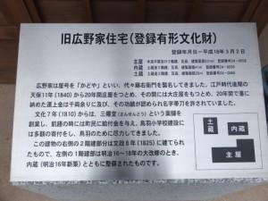旧広野家住宅(登録有形文化財)の説明板