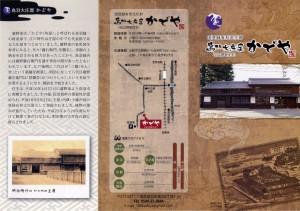 國登録有形文化財 鳥羽大庄屋かどや(旧広野家住宅)のパンフレット