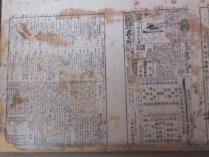2階廊下の突き当たりにある押入れに貼られた業界紙(鳥羽大庄屋かどや)
