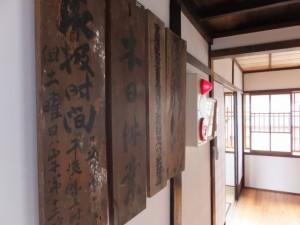 2階、本日休業など各種の木札(鳥羽大庄屋かどや)
