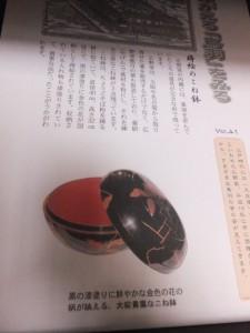 1階、蒔絵のこね鉢の説明書き(鳥羽大庄屋かどや)
