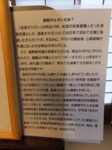 「長尾オルガン」の説明書き(鳥羽大庄屋かどや)