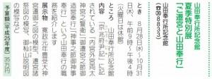 山田奉行所記念館夏季特別展「ご遷宮と山田奉行」の案内(広報いせ)