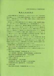 山田奉行所記念館平成25年度夏季特別展「ご遷宮と山田奉行」の説明資料