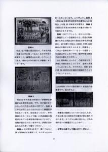 版画よりみた伊勢御遷宮(飯田良樹) 『雲出川』第29号 平成25年 掲載