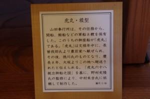 「御座船 虎丸」模型の説明書き(山田奉行所記念館)