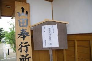 夏季特別展「ご遷宮と山田奉行」(山田奉行所記念館)