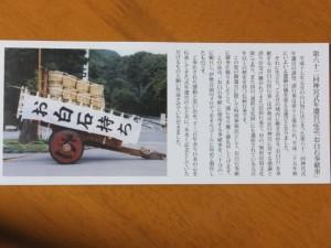 第62回神宮式年遷宮記念「お白石奉献車」