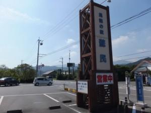 民話の駅 蘇民(伊勢市二見町)