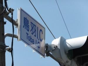 国道42号 鳥羽IC交差点(以前は長者橋北交差点)