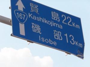 国道167号の案内板「磯部13km」
