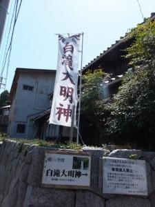 白滝大明神の幟と案内板(車両進入禁止)