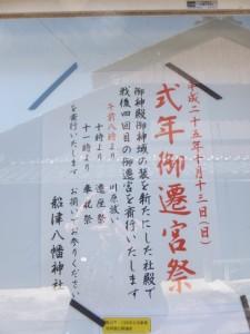 式年御遷宮祭(船津八幡神社)の掲示