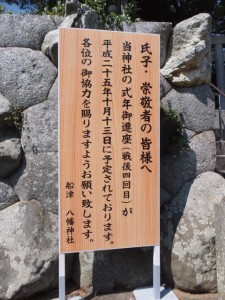 八幡神社御遷座の案内と協力依頼の看板(鳥羽市船津町)