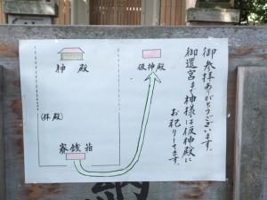 八幡神社、仮神殿の案内(鳥羽市船津町)