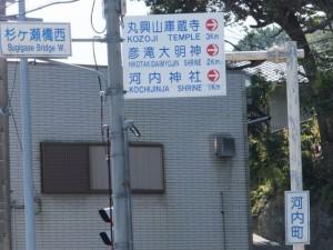 国道167号杉ケ瀬橋西交差点、丸興山庫蔵寺ほかへの案内板