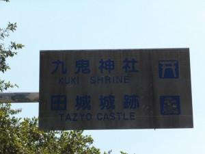 国道167号、「九鬼神社、田城城跡」の案内板