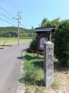 加茂神社道の道標