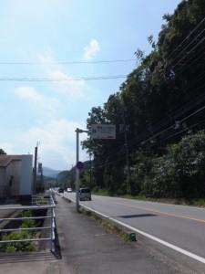 国道167号、青峰山正福寺の案内板