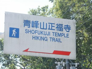 「青峰山正福寺 SHOFUKUJI TEMPLE HIKING TRAIL」の案内板