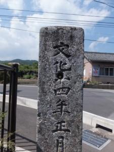 「左 青峯道 右 磯部道」の道標(国道167号 松尾交差点)