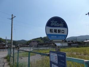 かもめバス 松尾駅口 のりば