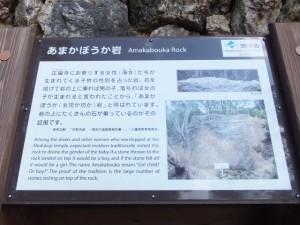 松尾道(青峯山登山口〜正福寺)、あまかぼうか岩の説明板