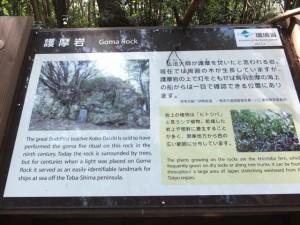 松尾道(青峯山登山口〜正福寺)、護摩岩の説明板