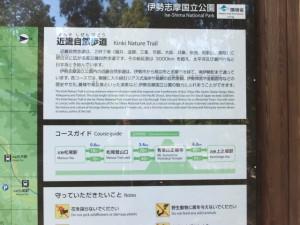 近畿自然歩道の説明板(青峯山正福寺付近)