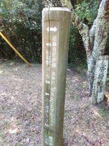 「上之郷駅5.7km 松尾駅4.5km 近畿自然歩道・」の道標