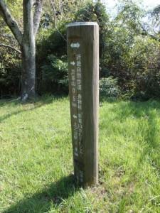「上之郷駅4.9km 青峯山0.5km 近畿自然歩道・」の道標