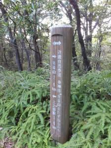 「上之郷駅3.6km 青峯山2.6km 近畿自然歩道・」の道標