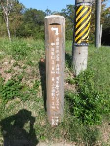 「上之郷駅2.3km 青峯山3.9km 近畿自然歩道・」の道標