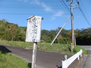 近畿自然歩道(青峯山正福寺〜近鉄 上之郷駅)、「青峯山登山口」の看板