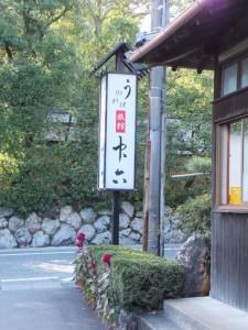 う料理旅館中六(磯部町上之郷)