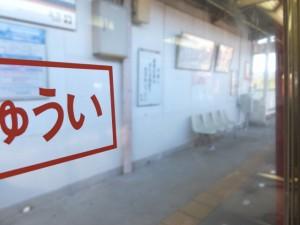近鉄 松尾駅