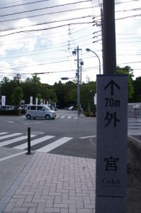 「↑ 70m 外宮」の道標(神路通)