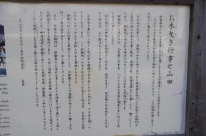 「お木曳き行事と山田」の説明板(外宮北御門口付近)