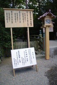 外宮 北御門参道 火除橋付近