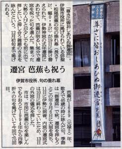 遷宮 芭蕉も祝う 伊賀市役所、句の垂れ幕(朝日新聞 2013年9月25日朝刊記事より引用)