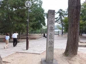 「名勝 奈良公園」の石柱