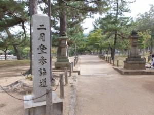 「二月堂参詣道」の道標(東大寺)