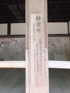 神楽所(手向山八幡宮)