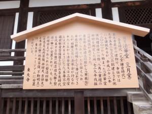 法華堂(三月堂)の説明板(東大寺)