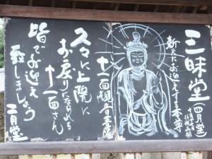 二月堂の手水所にある黒板(東大寺)
