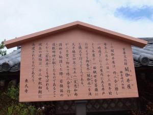閼伽井屋の説明板(東大寺)