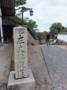 「左大佛殿道」の道標