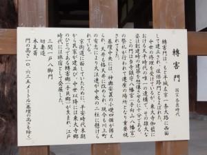 転害門の説明板(東大寺)